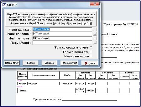 Отчеты в word из clipper или foxpro с помощью